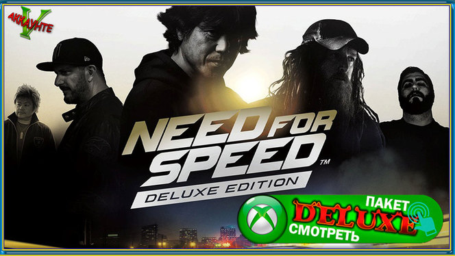 need-for-speed-deluxe-edition-xbox-one-smotret-paket