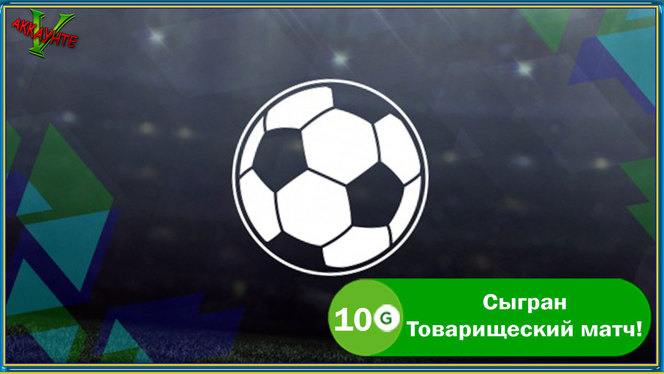 played-exhibition-match-sygran-tovarishcheskiy-match