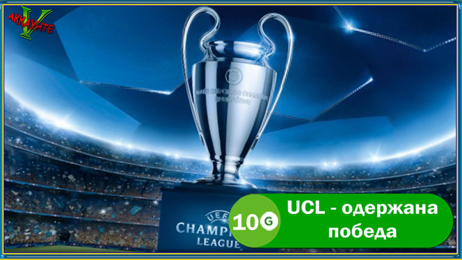 won-in-uefa-champions-league-ucl-oderzhana-pobeda
