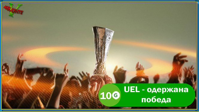 won-in-uefa-europa-league-uel-oderzhana-pobeda