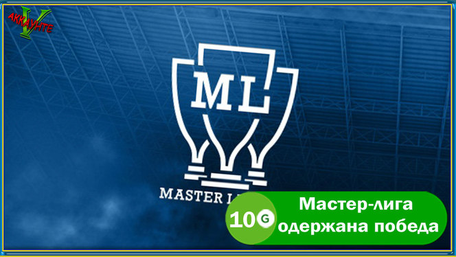 won-in-master-league-master-liga-oderzhana-pobeda