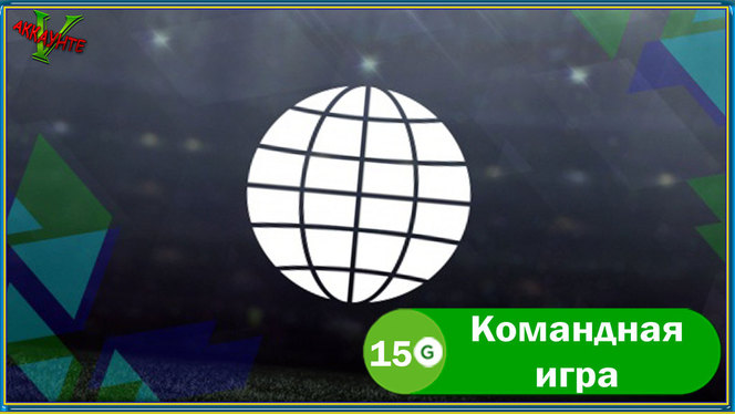 team-play-komandnaya-igra