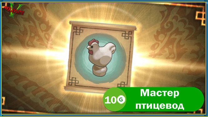 master-of-poultry-master-pticevod
