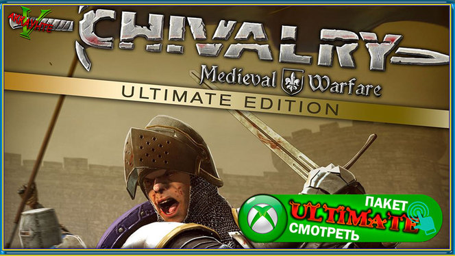 chivalry-medieval-warfare-ultimate-edition-xbox-one-smotret-paket