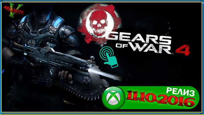 gears-of-war-4-xbox-one-reliz