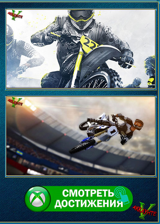 mx-vs-atv-supercross-bonus-igry-xbox-360-dostizheniya