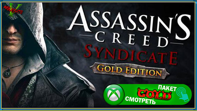 assassin-s-creed-syndicate-gold-edition-xbox-one-smotret-paket