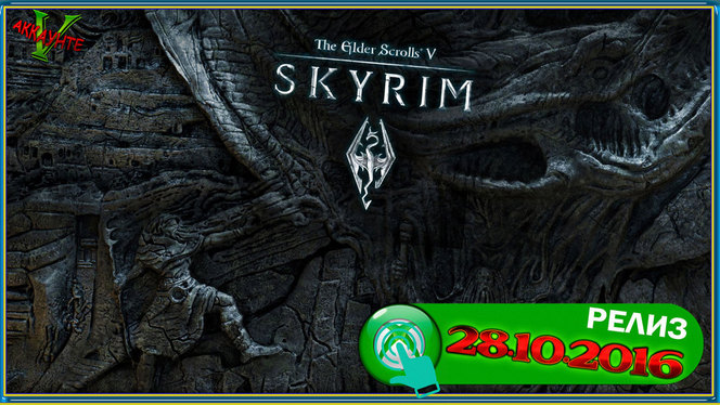 the-elder-scrolls-v-skyrim-xbox-one-reliz