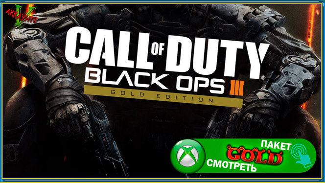 call-of-duty-black-ops-iii-gold-edition-xbox-one-smotret-paket